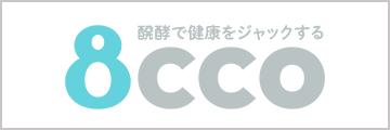 8cco 公式サイト